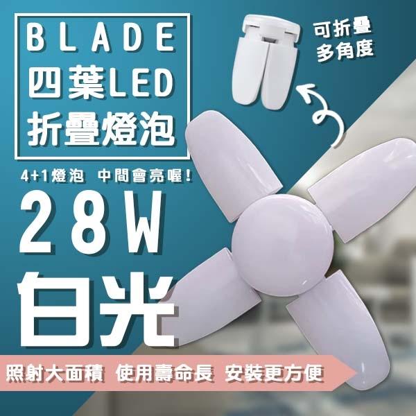 【coni shop】BLADE四葉LED折疊燈泡 28W 現貨 當天出貨 4+1葉 折疊燈泡 LED燈 E27燈泡 掛燈