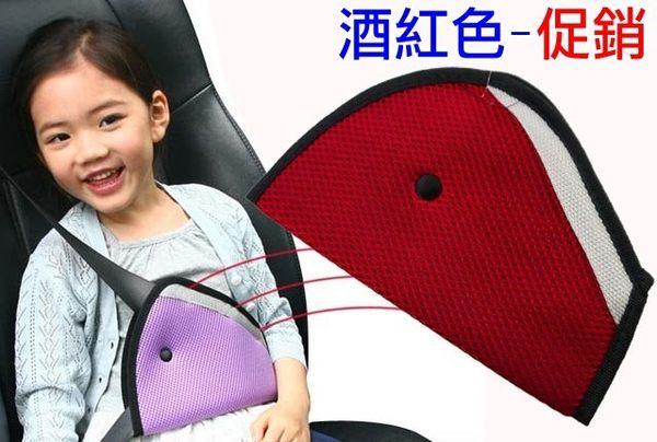(限量促銷) 酒紅色 韓國 兒童安全帶保護套 保護扣 安全帶扣 防止勒脖子 增高墊 安全座椅 調整器
