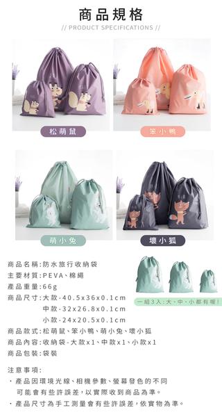 防水旅行收納袋 3件組 衣物分裝 收納 束口袋 防塵 整理袋 防塵袋 【HOS9B1】#捕夢網