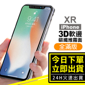 [24H 台灣現貨] iPhone XR 軟邊 滿版 霧面 9H鋼化玻璃膜 手機 螢幕 保護貼 完美服貼