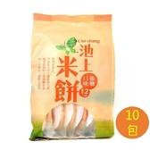 【南紡購物中心】【池上鄉農會】池上米餅-椒鹽口味150公克(12小袋)/10包組