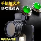 微距鏡頭近攝鏡放大鏡手機拍照攝影廣角【英賽德3C數碼館】
