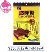 現貨 快速出貨【小麥購物】77 巧菲斯 夾心酥 巧克力 夾心餅 牛奶巧克力 夾心餅乾 牛奶【A091】