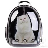 貓包貓背包寵物包航空箱外出便攜貓咪雙肩背包透明全景太空包寵物貓咪背包【Kacey Devlin】