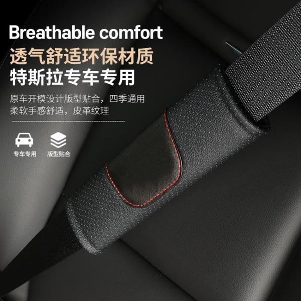 安全帶護肩套 專用于特斯拉汽車安全帶護肩套Model3ModelS model X內飾裝飾改裝 米家