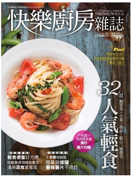 【楊桃文化】快樂廚房雜誌101期