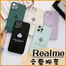文藝楓葉|Realme8 Realme7 Realme GT 精準孔鏡頭保護套 防摔手機殼 掛繩孔 冷淡風 冷色系