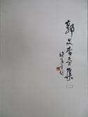 【書寶二手書T1/藝術_WDK】郭文杏畫集(二)_2009年