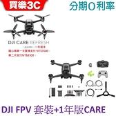 DJI FPV 穿越機+1年版CARE (送 128G記憶卡 U3+束口袋背包)【聯強代理 公司貨】,分期0利率
