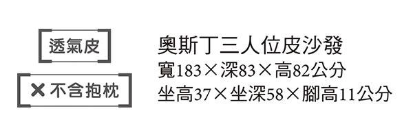 【森可家居】奧斯丁三人位皮沙發 7JX126-7
