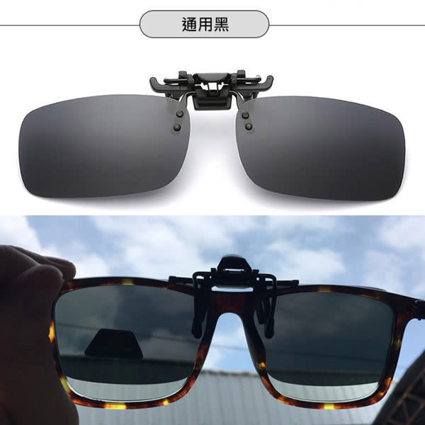 通用太陽眼鏡夾片 可上翻墨鏡夾片《通用夾》(OS小舖)