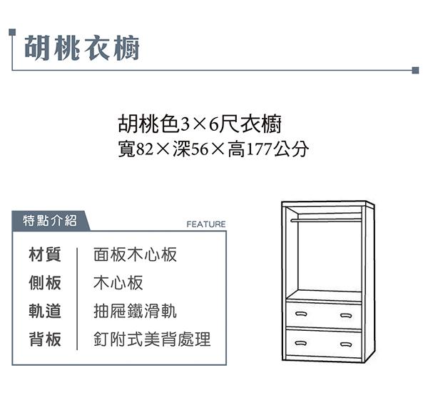 【森可家居】胡桃色3x6尺衣櫥 8JX405-3 抽屜 衣櫃 深木紋質感