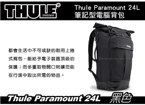 ∥MyRack∥ 都樂 Thule Paramount 24L 15吋 筆記型電腦背包 後背包