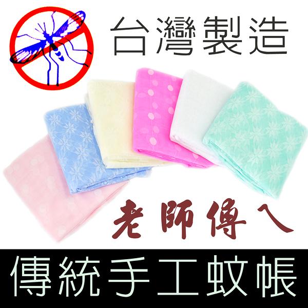 【JennySilk名床】專業老師傅.傳統手工蚊帳.8*6*6尺.全程臺灣製造