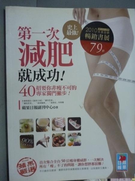 【書寶二手書T4/養生_PIT】第一次減肥就成功_蘋果日報副刊中心