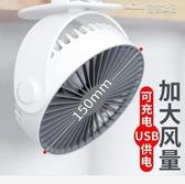 風扇 大風力可清洗可充電夾子小風扇靜音迷你電風扇夾式USB臺式夾扇 當當衣閣