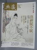 【書寶二手書T7/雜誌期刊_EQ8】典藏古美術_240期_洛神賦不賦