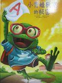 【書寶二手書T1/少年童書_YBO】小青蛙狄克的祕密-展現真實的自己_薛琬婷文; 趙維明_附光碟