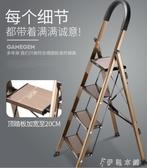 折疊梯梯子家用折疊人字梯鋁合金加厚室內 伊鞋本鋪