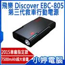 【免運+3期零利率】全新 飛樂 Discover EBC-805 全新第三代救車行動電源 車廠指定款