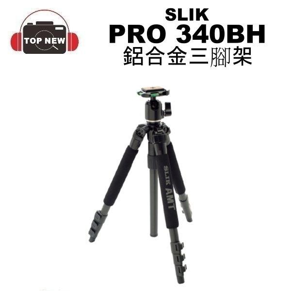 (福利品)SLIK 士力克 PRO340BH 專業 數位 腳架 公司貨
