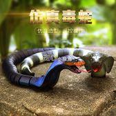 遙控毒蛇動物送兒童男禮物新奇玩具模擬蛇整蠱嚇人玩具電蛇王   走心小賣場