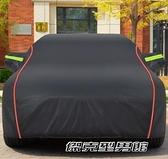 【快出】新款汽車車衣車罩通用防曬防雨隔熱遮陽防塵四季專用汽車車套外罩型男