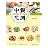 中餐烹調丙級技能檢定考照必勝(6版)