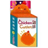 『高雄龐奇桌遊』 雞排 (珍珠奶茶兒童版) Chicken Cutlet 繁體中文版 正版桌上遊戲專賣店