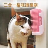 貓咪蹭毛器貓墻角撓癢癢玩具蹭癢器按摩刷貓用蹭臉貓抓板寵物用品 歐韓流行館