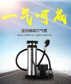 百貨週年慶-打氣筒打氣筒自行車腳踩式迷你便攜高壓家用汽車電動摩托車籃球氣筒