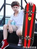 滑板 法拉利滑板初學者專業男孩8歲以上6發光12劃板13四輪10兒童滑板車 宜品