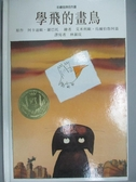 【書寶二手書T7/少年童書_ZAJ】學飛的紙鳥_阿卡迪歐‧羅巴托