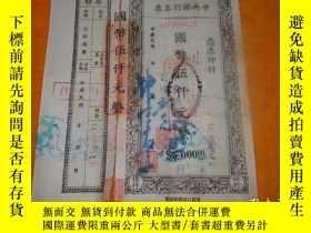 二手書博民逛書店中央銀行本票(5千罕見代存根(定額本票)Y14812 中央銀行蘭