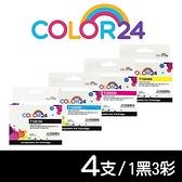 【COLOR24】for Epson 1黑3彩 T188150/T188250/T188350/T188450/NO.188 相容墨水匣 /適用 WF-3621/WF-7111/WF-7611