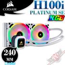 [ PC PARTY ] 海盜船 Corsair H100i RGB PLATINUM SE 白色 240mm 水冷散熱器