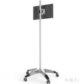 電腦屏幕支架1.5米長桿顯示器旋轉升降移動支架站辦公展示架 js22015『科炫3C』