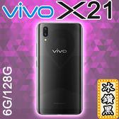 【星欣】冰鑽黑 VIVO X21 6G/128G 螢幕指紋解鎖 6.28吋全螢幕 AI技術逆光也清晰 直購價