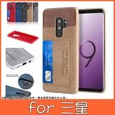 三星 S9 S9 plus 布?系列 手機殼 插卡 全包邊 插卡殼 帆布 保護殼