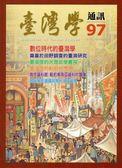 台灣學通訊第97期(2017.01)