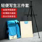 畫架套裝便攜 素描寫生三件套畫板畫架畫包袋套裝木質板畫具折疊 QG4125『M&G大尺碼』