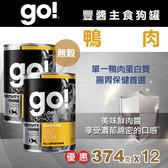 【毛麻吉寵物舖】Go! 天然主食狗罐-豐醬系列-無穀鴨肉-374g-12件組 狗罐頭/主食罐