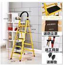 設計師家用折疊梯室內梯加厚碳管四步五步六步人字梯工程梯子【黃色升級加厚碳鋼5步】