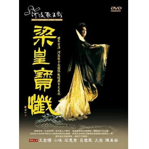 河洛歌子戲 梁皇寶懺 DVD(購潮8)