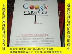 二手書博民逛書店Google罕見廣告優化與工具Y185017 宮鑫 著 電子工業