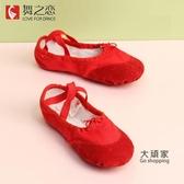 瑜伽鞋 幼兒童舞蹈鞋軟底練功鞋成人貓爪鞋女童跳舞鞋瑜珈芭蕾舞鞋