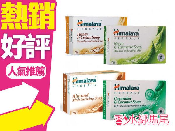 Himalaya 喜馬拉雅 保濕香皂125g 苦楝薑黃/杏仁玫瑰 /蜂蜜乳霜/黃瓜椰子◐香水綁馬尾◐