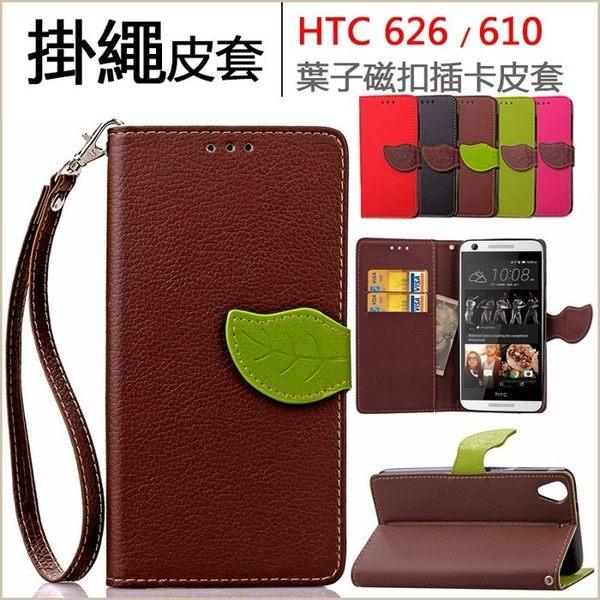 掛繩皮套 HTC 626 610 手機殼 防摔 軟殼 保護套 葉子磁扣 插卡皮套 626 手機套 保護殼