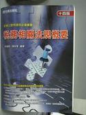 【書寶二手書T8/大學商學_WDR】稅務相關法規概要_14/e_李娟菁
