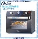 【Oster】22L油切氣炸烤箱(TSS...